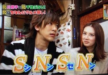 北川景子とDAIGO(SNSN).jpg