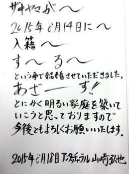 ザキヤマ結婚報告(直筆FAX).jpg