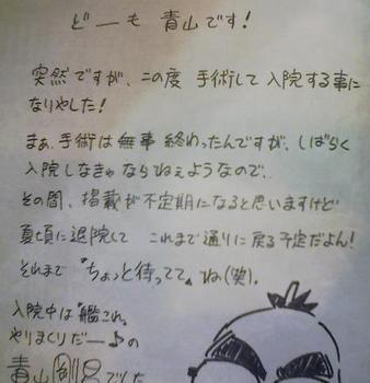 名探偵コナン(不定期連載:作者コメント).jpg