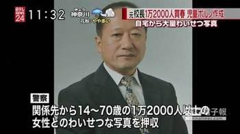 高島雄平容疑者.jpg
